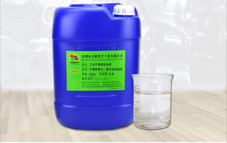 工业不锈钢除油剂-详情750_02.jpg