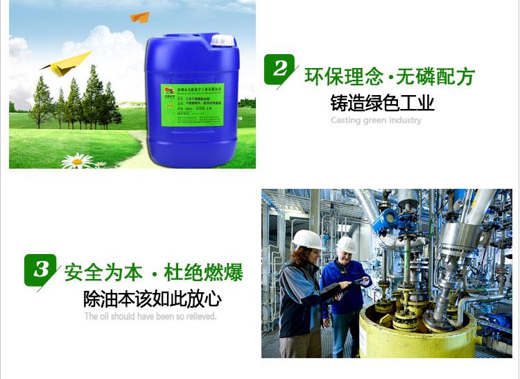 工业不锈钢除油剂-详情750_05.jpg