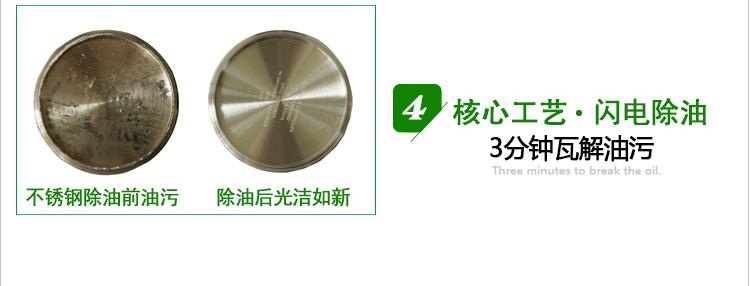 工业不锈钢除油剂-详情750_06.jpg