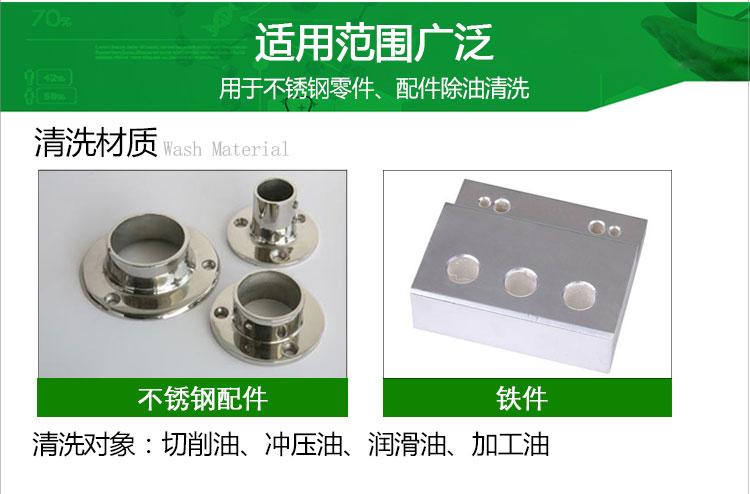 工业不锈钢除油剂-详情750_07.jpg