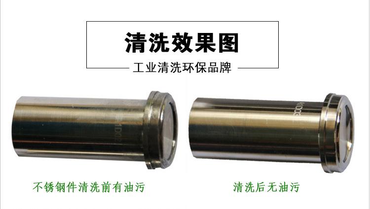 工业不锈钢除油剂-详情750_08.jpg