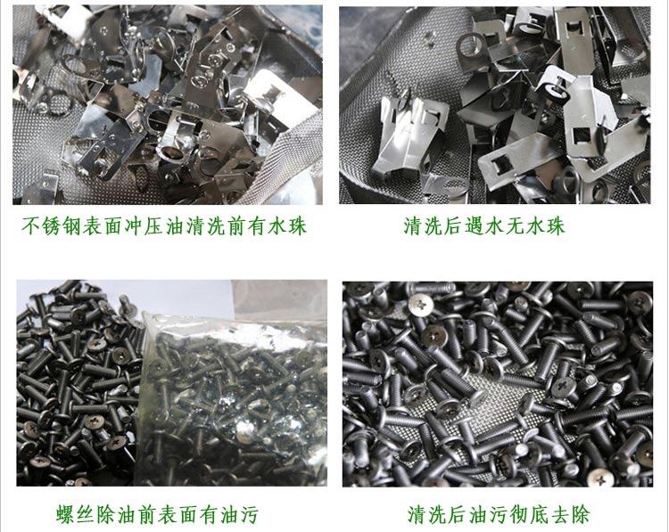 工业不锈钢除油剂-详情750_09.jpg