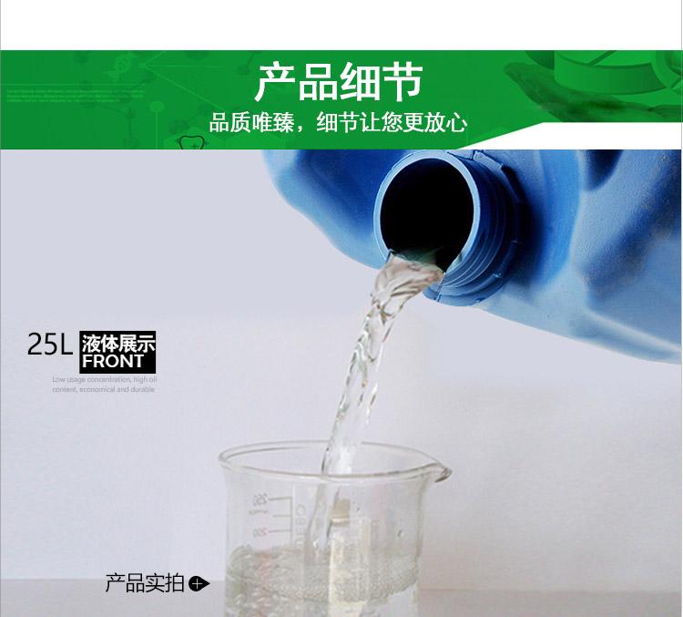 工业不锈钢除油剂-详情750_10.jpg